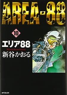 エリア88 (10) (MFコミックス)