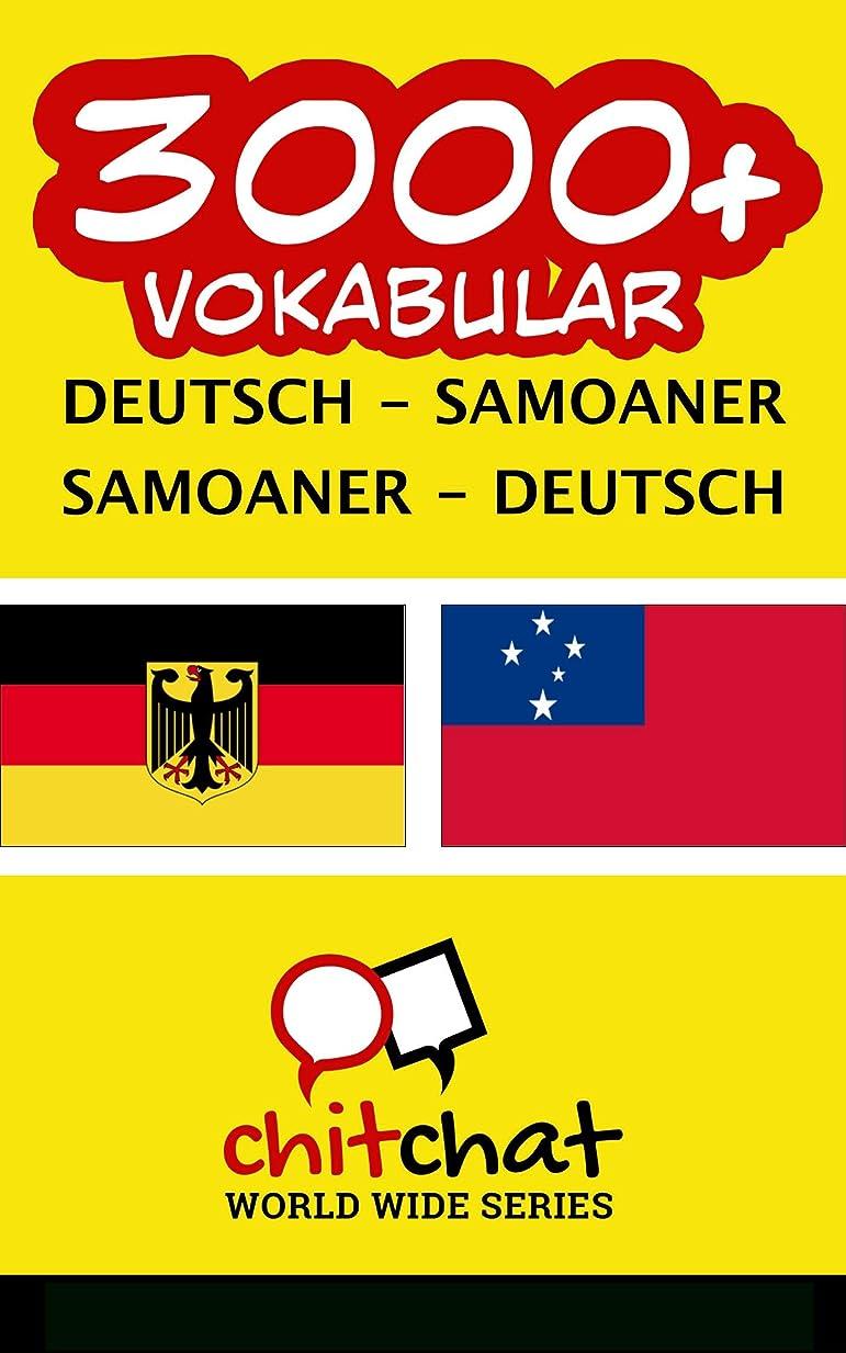 笑いたるみ眼3000+ Deutsch - Samoaner Samoaner - Deutsch Vokabular (German Edition)