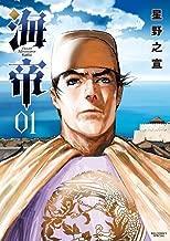 海帝 (1) (ビッグコミックススペシャル)