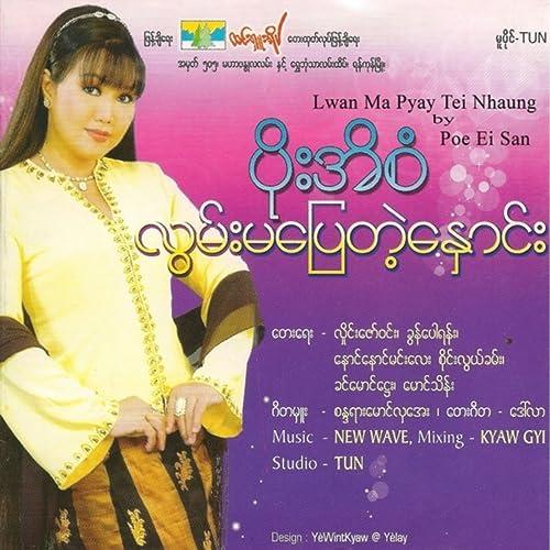pyi thet kyaw mp3