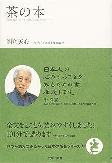 茶の本 (いつか読んでみたかった日本の名著シリーズ)