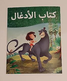 Jungle Book in Arabic - Arabic Children Book - Story Book - Kids Book - Arabic Language- Learn Arabic- for 3+ years old,