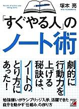 表紙: 「すぐやる人」のノート術   塚本 亮