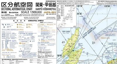 JAPA-503 区分航空図 関東・甲信越 第6版