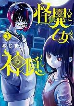 怪異と乙女と神隠し (3) (ビッグコミックス)