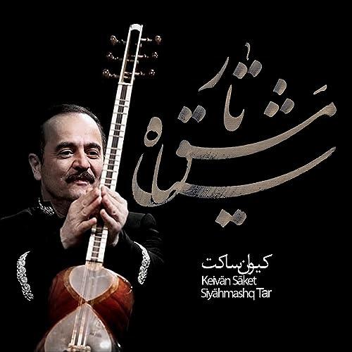Keivan Saket - Siyahmashq Tar | Album
