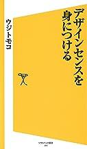 表紙: デザインセンスを身につける (SB新書) | ウジ トモコ