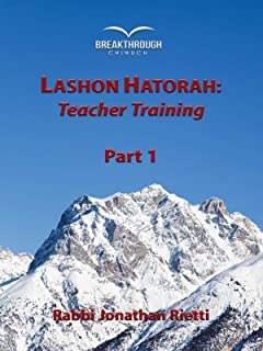Lashon Hatorah: Teacher Training (Part 1)