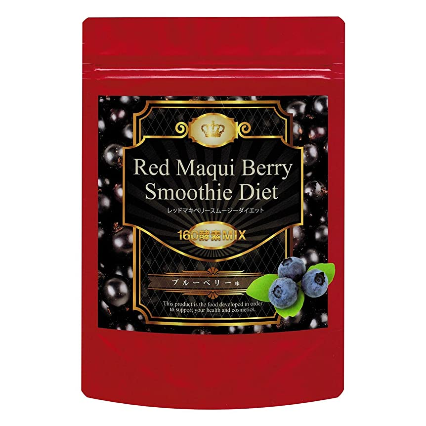 富盆条約レッドマキベリースムージーダイエット(ブルーベリー味) ~160酵素MIX~