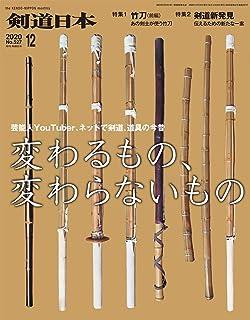 剣道日本 2020年12月号[雑誌]
