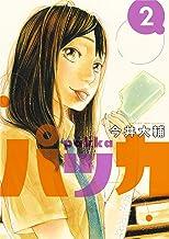 表紙: パッカ(2) (ビッグコミックス)   今井大輔