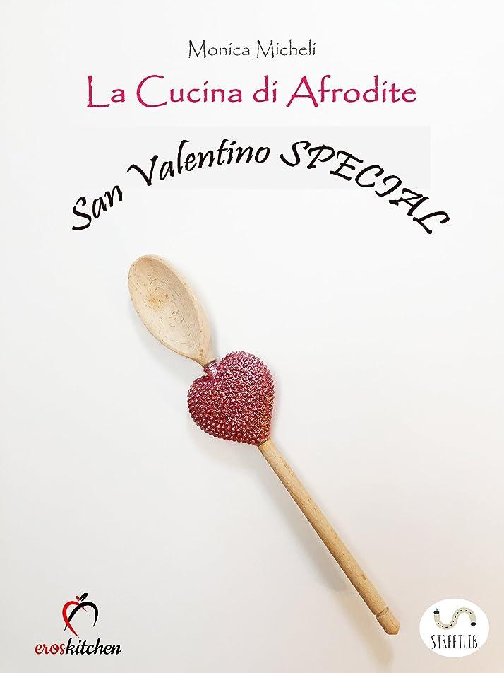 個人伝染病に応じてLa Cucina di Afrodite - San Valentino Special (Italian Edition)