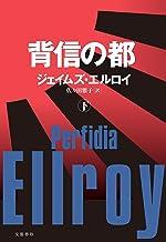 表紙: 背信の都(下) (文春e-book) | 佐々田雅子
