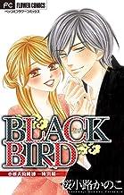 表紙: BLACK BIRD 特別編【マイクロ】 (フラワーコミックス) | 桜小路かのこ