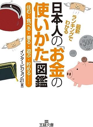 日本人の「お金の使いかた」図鑑―――最新ランキングでわかる住む・食べる・着る・遊ぶ・貯める…… (王様文庫)