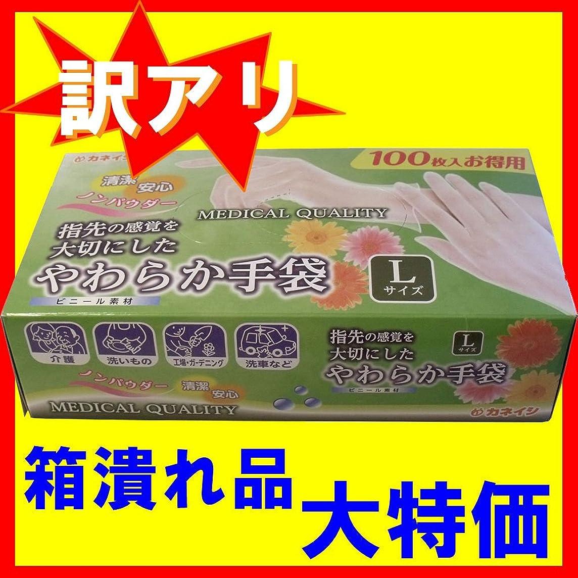 ペッカディロ変更可能軽量【訳アリ】 金石衛材 やわらか手袋 Lサイズ 100枚入