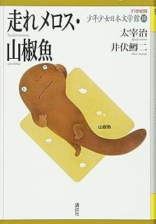 走れメロス・山椒魚 (21世紀版・少年少女日本文学館10)
