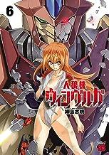 表紙: 人狼機ウィンヴルガ 6 (チャンピオンREDコミックス) | 綱島志朗