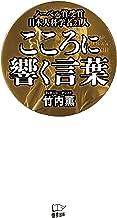 表紙: ノーベル賞受賞日本人科学者21人 こころに響く言葉   竹内薫