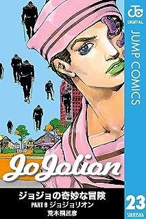 ジョジョの奇妙な冒険 第8部 モノクロ版 23 (ジャンプコミックスDIGITAL)...
