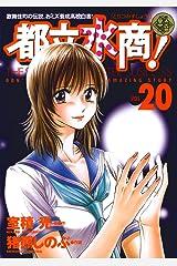 都立水商!(20) (ヤングサンデーコミックス) Kindle版