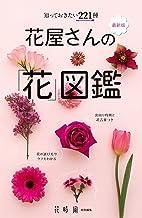 表紙: 知っておきたい221種 最新版 花屋さんの「花」図鑑 (花時間編集部) | 花時間編集部
