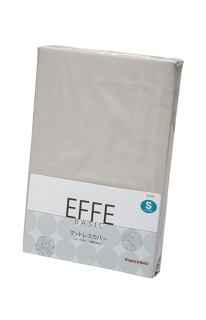 鳴り響くゴール仕えるフランスベッド ボックスシーツ ベージュ 154×210cm エッフェベーシック、綿100% 抗菌防臭加工 036015680