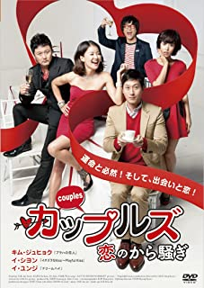 カップルズ 恋のから騒ぎ [DVD]