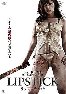 LIPSTICK リップスティック [DVD]