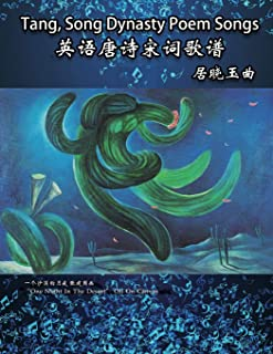 Tang, Song Dynasty Poem Songs (Simplified Chinese Edition): 英语唐诗宋词歌谱