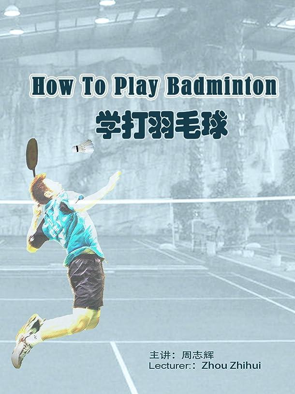 シンポジウムスリチンモイ最少How to Play Badminton