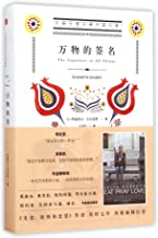 The Signature of All Things (Chinese Edition)