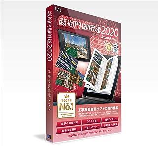 ルクレ GS20-N1 蔵衛門御用達2020 Standard(新規)