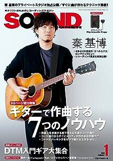 SOUND DESIGNER (サウンドデザイナー) 2020年1月号 (2019-12-09) [雑誌]
