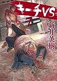 キーチVS (7) (ビッグコミックス)