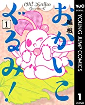 表紙: おかいこぐるみ! 1 (ヤングジャンプコミックスDIGITAL) | 唯根