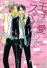 表紙: 王子が愛したスパイ (花音コミックス)   高井戸あけみ