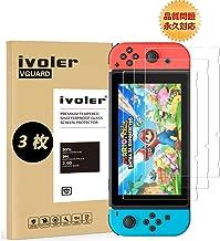 「3枚入り」Nintendo Switch 保護フィルム 「日本旭硝子素材」任天堂 スイッチ 保護フィルム【品質問題 永久対応 】iVoler 専用強化 ガラスフィルム 硬度9H 指紋防止 高透過率 ガラス飛散防止 自動吸着 気泡ゼロ