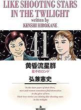 表紙: 黄昏流星群(41) (ビッグコミックス)   弘兼憲史