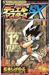 デュエル・マスターズSX(9) (てんとう虫コミックス) Kindle版