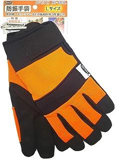 ハートフル・ジャパン ハート 振動軽減手袋 Lサイズ HT-G03L カラビナ付き htg03l