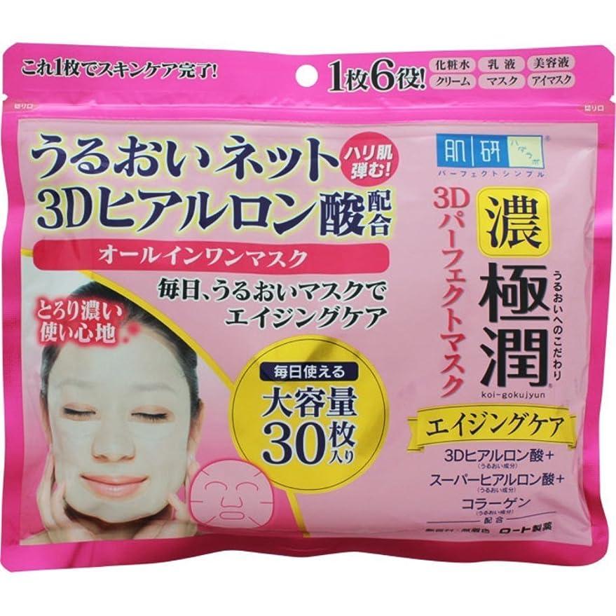 不利本体センチメンタル肌研(ハダラボ) 極潤 3Dパーフェクトマスク 30枚 (350mL)