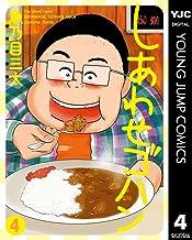 表紙: しあわせゴハン 4 (ヤングジャンプコミックスDIGITAL) | 魚乃目三太