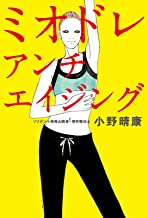 表紙: ミオドレ・アンチエイジング (中経出版)   小野 晴康