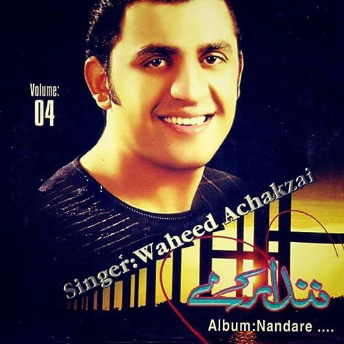 nandare mp3 song