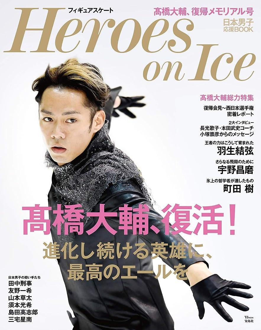 子猫難民花束フィギュアスケート Heroes on Ice (TJMOOK)