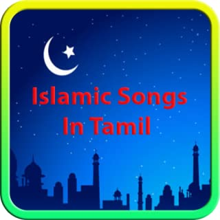 Islamic Songs In Tamil For Kids (Offline Audio)