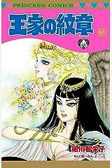 王家の紋章 61 (プリンセス・コミックス) Kindle版
