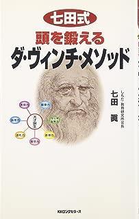 七田式頭を鍛えるダ・ヴィンチ・メソッド (ムックの本 817)