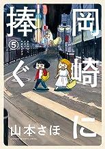 表紙: 岡崎に捧ぐ(5) (コミックス単行本)   山本さほ